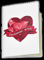 Обложка для паспорта  Любимая Жена