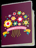 Обложка для паспорта  Любимой Бабушке 2