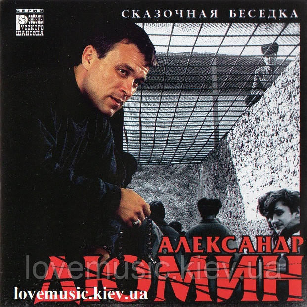 Музичний сд диск АЛЕКСАНДР ДЮМИН Сказочная беседка (2000) (audio cd)