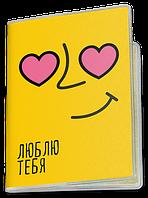 Обложка для паспорта  Люблю Тебя
