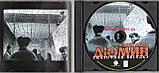 Музичний сд диск АЛЕКСАНДР ДЮМИН Сказочная беседка (2000) (audio cd), фото 2