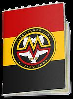 Обложка для паспорта  Металлург З, УПЛ (Футбол)