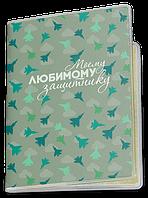 Обложка для паспорта  Моему Любимому Защитнику