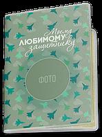 Обложка для паспорта  Моему Любимому Защитнику, Рамка для Фото