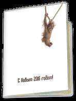 Обложка для паспорта  Обезьяна, С Новым Годом!