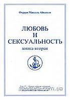 """Айванхов О. М. """"Любовь и сексуальность том 2"""""""