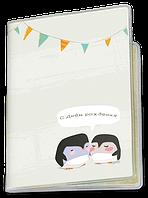 Обложка для паспорта  С Днем Рождения, №10
