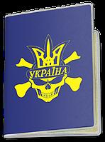 Обложка для паспорта  Сборная Украины (Футбол)