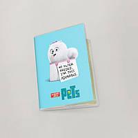Обложка для паспорта  Тайная жизнь домашних животных, №6