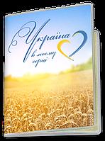 Обложка для паспорта  Україна В Моєму Серці (Чашка с украинской символикой,)