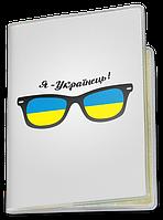 Обложка для паспорта  Я - Українець! (Чашка с украинской символикой,)