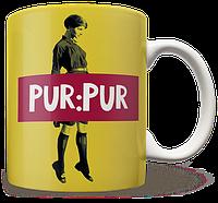 Чашка, Кружка Pur:Pur