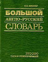 Мюллер Владимир Карлович  Большой англо-русский словарь. 250 000 слов и словосочетаний