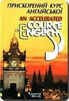 Прискорений курс англійської мови / An accelerated course of English