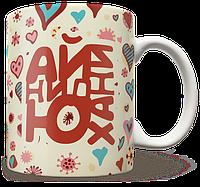 Чашка, Кружка Ай Нид Ю Хани, любовь, фото 1
