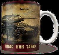 Чашка, Кружка Вордов Оф Танк (Танки, танчики, WOT)