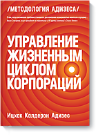 Ицхак Адизес Управление жизненным циклом корпораций