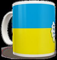 Чашка, Кружка Голубь Мира (Чашка с украинской символикой,)