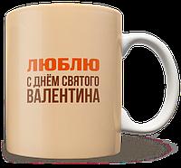 Чашка, Кружка День Святого Валентина, №10