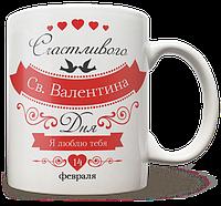 Чашка, Кружка День Святого Валентина, №2