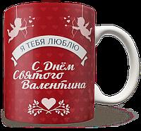 Чашка, Кружка День Святого Валентина, №8