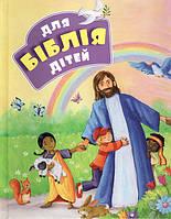 Біблія для дітей малого формату (від 3 до 10 років) Д. Гайл