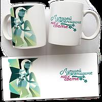 Чашка, Кружка Лучшей Женщине На Свете