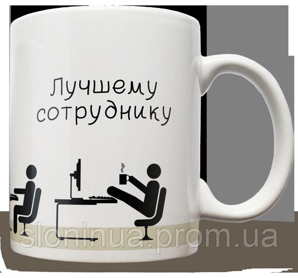 Чашка, Кружка Лучшему Сотруднику