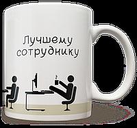Чашка, Кружка Лучшему Сотруднику, фото 1