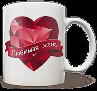 Чашка, Кружка Любимая Жена