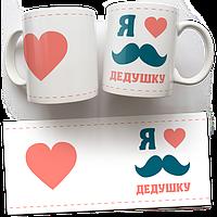 Чашка, Кружка Люблю Дедушку