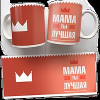 Чашка, Кружка Мама, Ты Лучшая