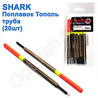 Поплавок Shark Тополь труба T2-05N0121 (20шт)