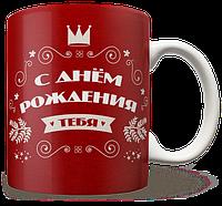 Чашка, Кружка С Днем Рождения, №5