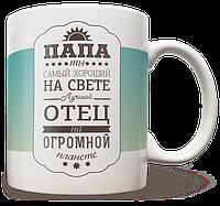 Чашка, Кружка Самый Лучший Папа