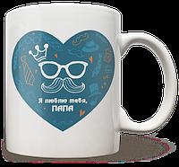 Чашка, Кружка Я Люблю Тебя, Папа