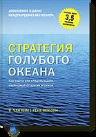 У.Чан Ким, Моборн Рене Стратегия голубого океана. Как найти или создать рынок, свободный от других игроков. Расширенное и обновленное издание книги
