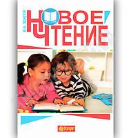 Новое чтение Пособие для учителя и ученика Авт: Эдигей В. Изд-во: Богдан