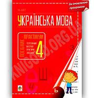 Посібник-практикум Українська мова 4 клас Оновлена програма Авт: Шост Н. Вид-во: Богдан