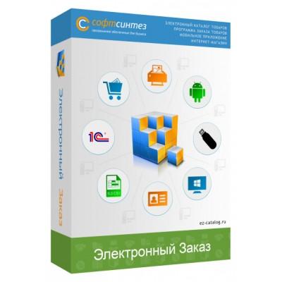 «Электронный заказ» — программа для создания электронного каталога товаров  и интернет-магазина 7.8 c3a4df60ac5