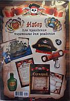 Набор для пиратской вечеринки
