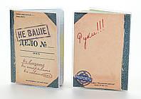 Обложка виниловая на паспорт Не ваше Дело