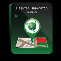 Навител Навигатор. Беларусь для автонавигаторов на Win CE (NAVITEL®)