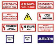 Знаки по электробезопасности