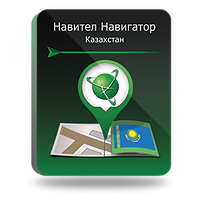 Навител Навигатор. Казахстан для автонавигаторов на Win CE (NAVITEL®)