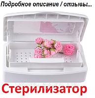 Стерилизатор для маникюрных инструментов, косметологический (бокс) для дезинфекции маникюрных инструментов