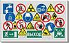 Знаки таблички з охорони праці