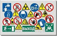 Знаки по охране труда