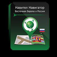 Навител Навигатор. Восточная Европа + Россия для автонавигаторов на Win CE (NAVITEL®)