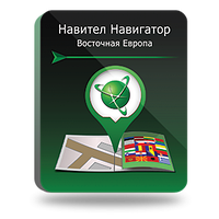 Навител Навигатор. Восточная Европа для автонавигаторов на Win CE (NAVITEL®)